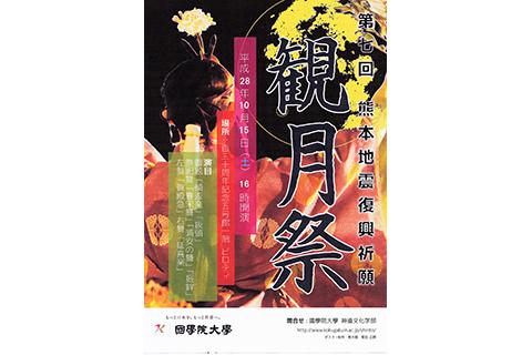 平成28年度観月祭ポスター 菊地広野さん(神道文化学部2年)製作