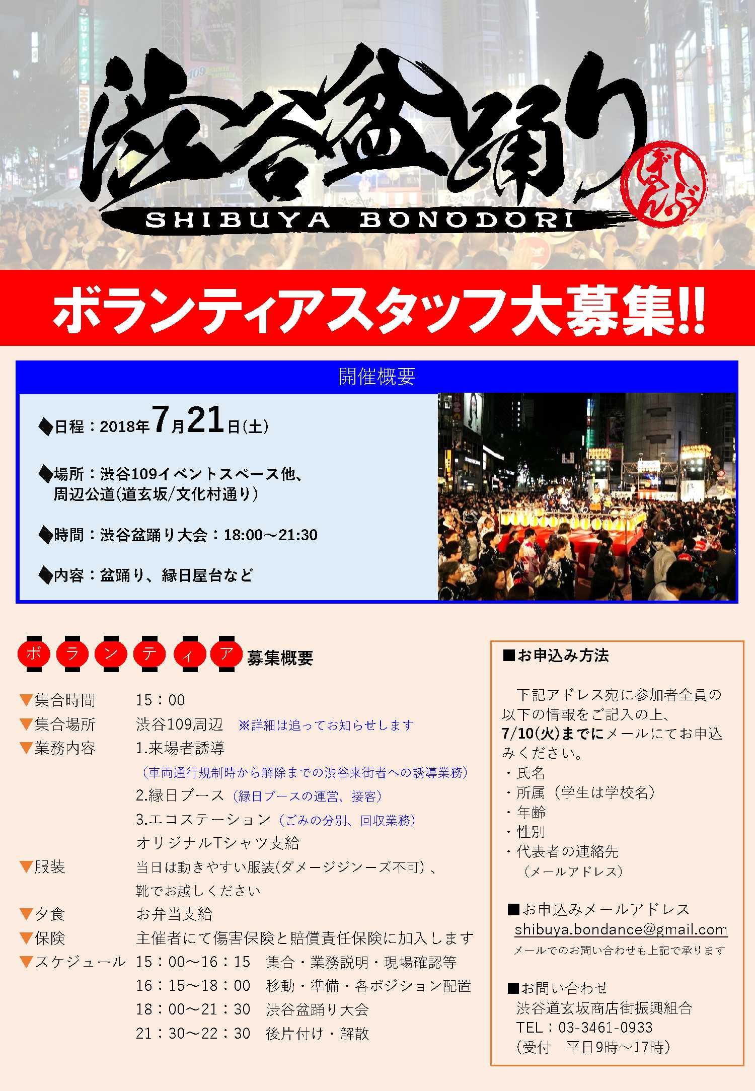 渋谷盆踊りボランティア