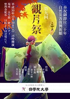 h30_kangetsu_00_poster