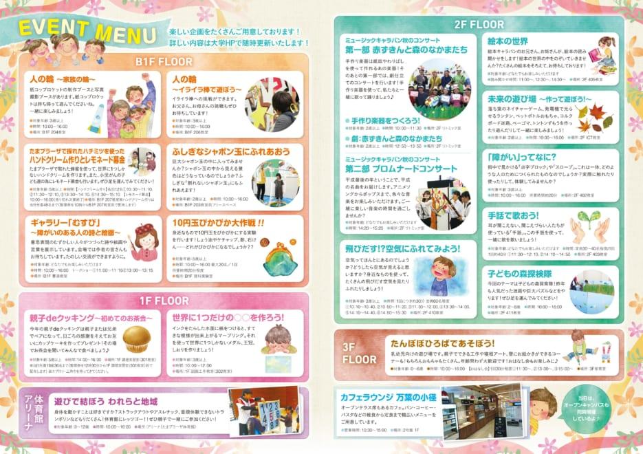 kokugakuin_kyoikufestival2018_b5pamphlet_nakaweb