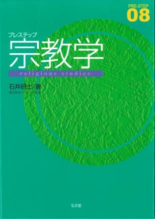 shinto_h30_b_text01
