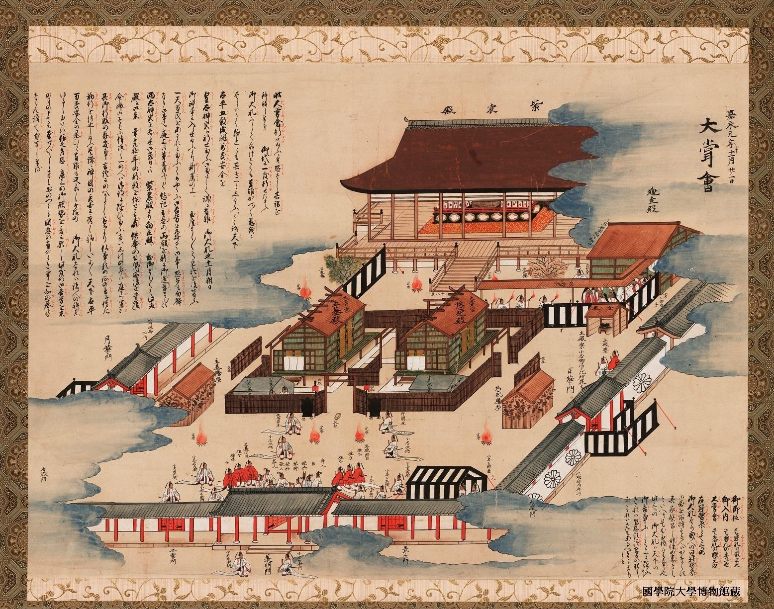「嘉永元年大嘗会図」(国学院大学博物館蔵)