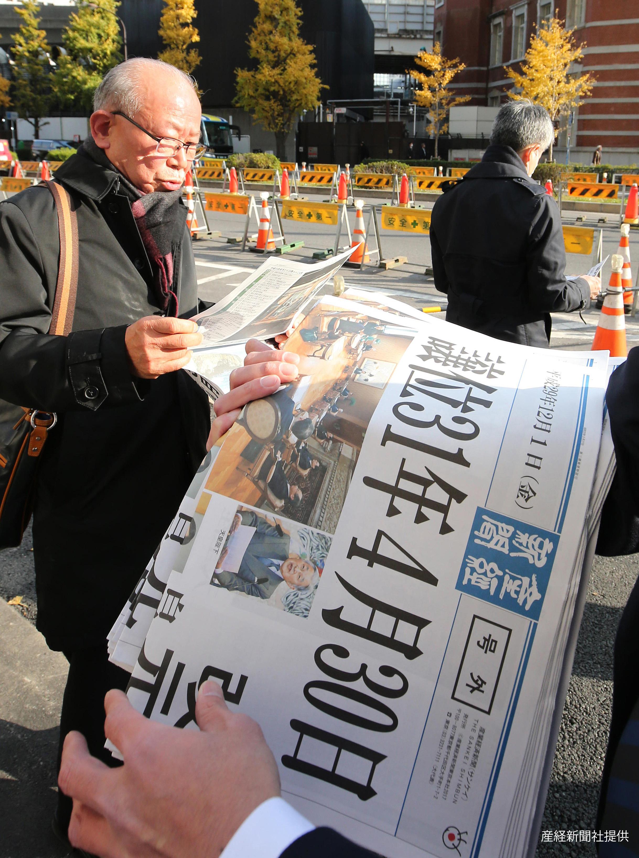 平成29年12月1日の皇室会議で「譲位31年4月30日」が決まり、史上4番目の長さとなる元号が幕を閉じることとなり号外も発行された