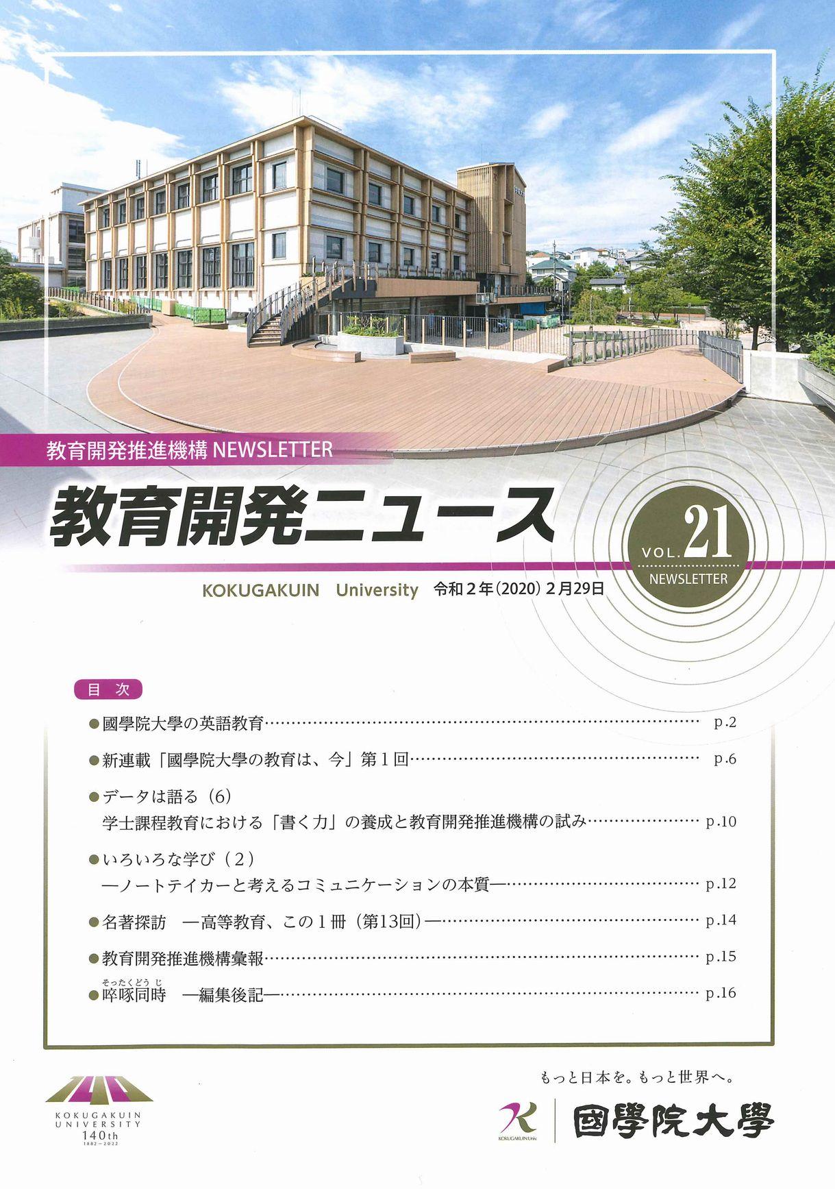 教育開発ニュース No.21