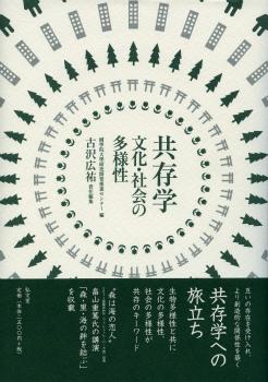 『共存学 文化・社会の多様性』表紙