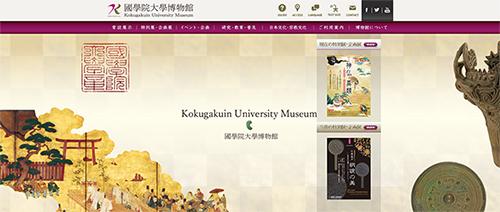 國學院大學博物館 新ホームページ