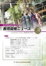 平成27年9月1日発行