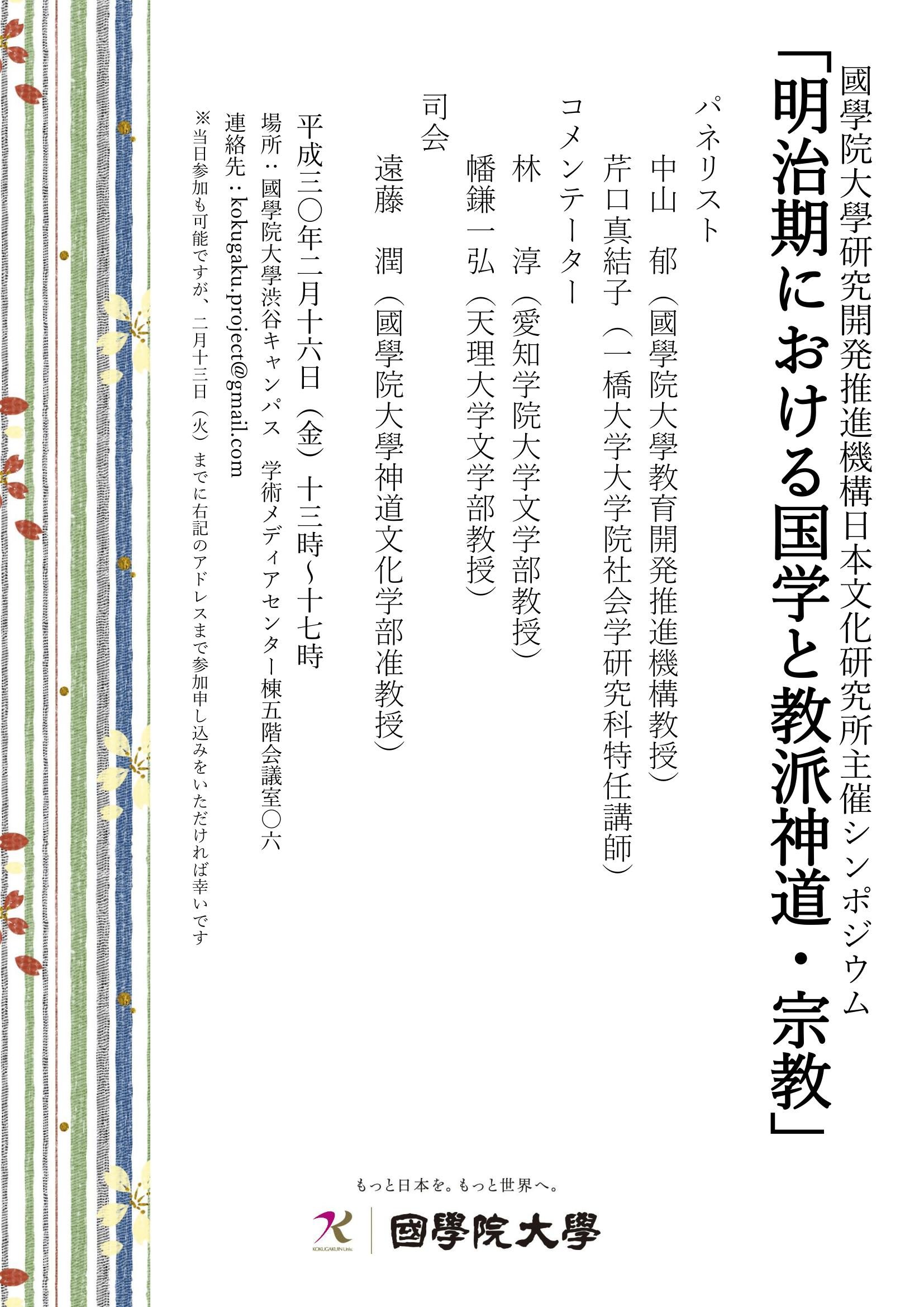 シンポジウム「明治期における国...